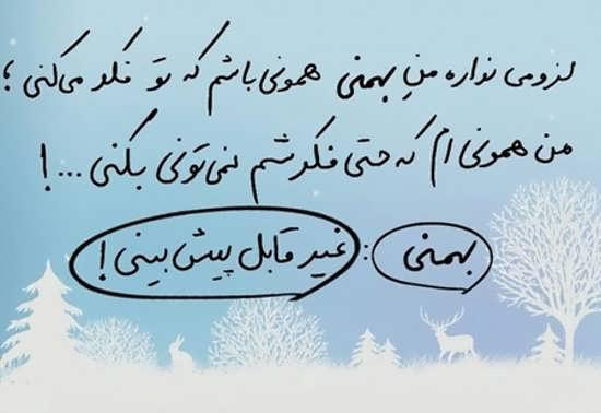 عکس نوشته بهمن ماهی ها