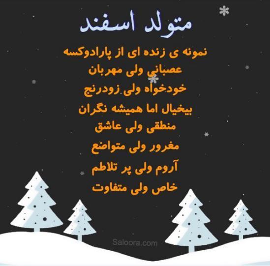 پروفایل اسفند ماهی ها