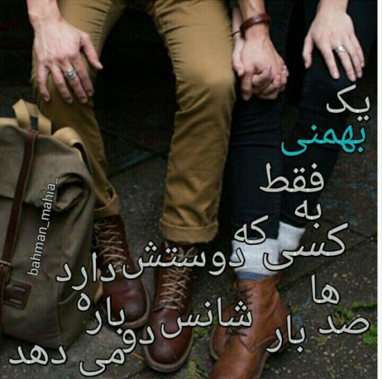 عشق و علاقه بهمن ماهی ها
