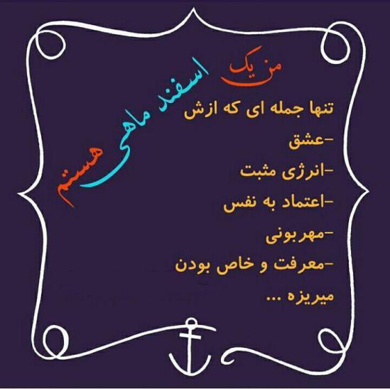 متن خاص برای اسفند ماهی ها