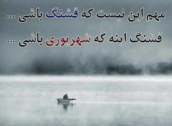 عکس نوشته شهریور ماهی ها