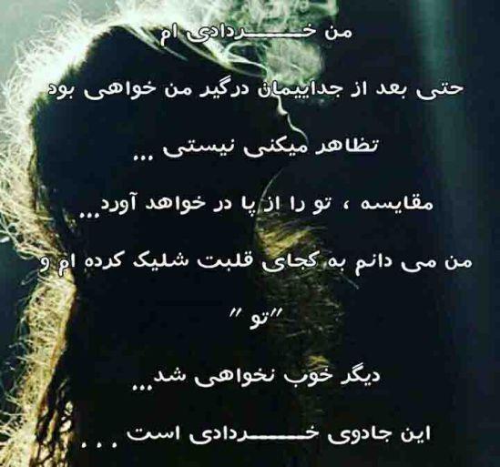 جملکس خردادی ها